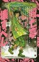 【新品】【本】双亡亭壊すべし 第10巻 藤田和日郎/著