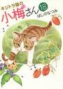 【新品】【本】キジトラ猫の小梅さん 18 ほしのなつみ/著