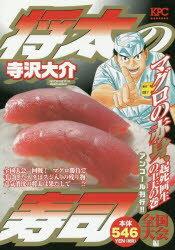 【新品】【本】将太の寿司 全国大会編 マグロの赤身、起 寺沢 大介 著