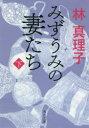 【新品】【本】みずうみの妻たち 下 林真理子/〔著〕