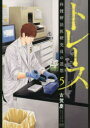 【新品】【本】トレース 科捜研法医研究員の追想 5 古賀慶/著