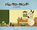 【新品】【本】'19 バムとケロのカレンダー 島田 ゆか