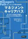 【新品】【本】エンジニアのためのマネジメントキャリアパス テ