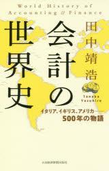 【新品】【本】会計の世界史イタリア、イギリス、アメリカ−500年の物語田中靖浩/著