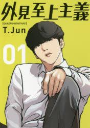【新品】【本】外見至上主義 01 T.Jun/著