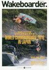 【新品】【本】Wakeboarder. 10(2018AUTUMN) 徳島県三好市で開催!WWA世界選手権大会