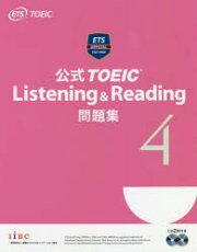 【新品】【本】公式TOEICListening&Reading問題集4EducationalTestingService/著
