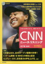 【新品】【本】CNNニュース・リスニング CD&電子書籍版付...