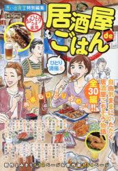 【新品】【本】居酒屋deごはんひとり満福アンソロジー
