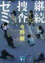 【新品】【本】継続捜査ゼミ 今野敏/〔著〕