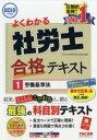 【新品】【本】よくわかる社労士合格テキスト 2019年度版1...