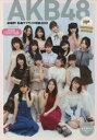 【新品】【本】AKB48総選挙!私服サプライズ発表 2018