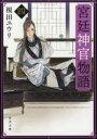 【新品】【本】宮廷神官物語 4 榎田ユウリ/〔著〕