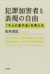 【新品】【本】犯罪加害者と表現の自由 「サムの息子法」を考える 松井茂記/著