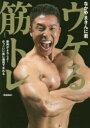 【新品】【本】ウケる筋トレ 筋肉がよろこぶ!かっこいい体に最短でなれる なかやまきんに君/著