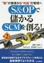 """【新品】【本】S&OPで儲かるSCMを創る! """"数""""の管理か..."""