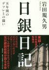 【新品】【本】日銀日記 五年間のデフレとの闘い 岩田規久男/著