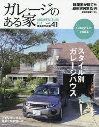 新品  本 ガレージのある家建築家作品集vol.41特集スタイル別ガレージハウス