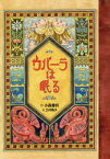 【新品】【本】ウパーラは眠る 小森香折/作 三村晴子/絵