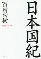 【新品】【本】日本国紀百田尚樹/著