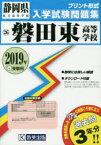 【新品】【本】'19 磐田東高等学校