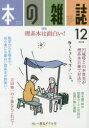 【新品】【本】本の雑誌 2018−12 特集=理系本は面白い! カレー蕎麦ダブル号