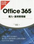 ひと目でわかるOffice 365導入・運用管理編 平野愛/著