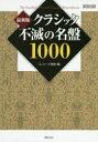 【新品】【本】クラシック不滅の名盤1000レコード芸術/編