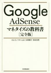 【新品】【本】GoogleAdSenseマネタイズの教科書完全版のんくら/著a‐ki/著石田健介/著染谷昌利/著