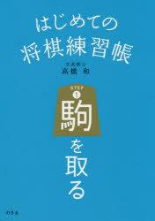 【新品】【本】はじめての将棋練習帳STEP1駒を取る高橋和/著