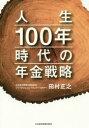 【新品】人生100年時代の年金戦略 田村正之/著