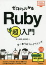 新品本ゼロからわかるRuby超入門 はじめてのプログラミング 五十嵐邦明著 松岡浩平著