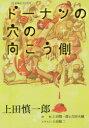 【新品】【本】ドーナツの穴の向こう側 上田慎一郎/著