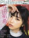 【新品】【本】Platinum FLASH Vol.7 乃木坂46与田祐希可愛さが止まらない