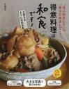 【新品】【本】得意料理は和食です!と言えるようになれる本「はじめまして」も「あらためまして」も!市瀬悦子/〔料理〕