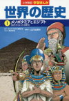 世界の歴史 1 メソポタミアとエジプト 古代オリエントの時代 山川出版社/編集協力