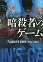 【新品】【本】暗殺者のゲーム 下 ウォード・ラーセン/著 川上琴/訳