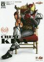【新品】【本】仮面ライダーキバ特写写真集CREST of K...