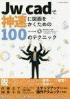 【新品】【本】Jw_cadで神速に図面をかくための100のテクニック Obra Club/著