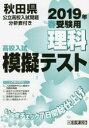 【新品】【本】'19 春 秋田県高校入試模擬テス 理科