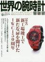 【新品】【本】世界の腕時計 No.138 〈特集〉新工場竣工...