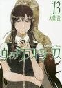 【新品】【本】ウィッチクラフトワークス 13 水薙竜/著
