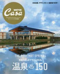 【新品】【本】温泉150 MAGAZINE HOUSE MOOK extra issue