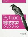 Python機械学習クックブック オライリー・ジャパン Ch