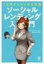 【新品】【本】1万円からはじめる投資ソーシャルレンディング入門 SALLOW/著