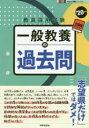 ドラマ楽天市場店で買える「【新品】【本】一般教養の過去問 '20年度」の画像です。価格は2,052円になります。