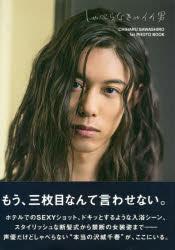 【新品】【本】しゃべらなきゃイイ男 沢城千春ファースト写真集