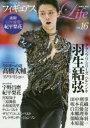 フィギュアスケートLife Figure Skating Magazine Vol.16 2018G ...