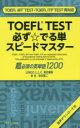 【新品】【本】TOEFL TEST必ず☆でる単スピードマスタ...