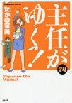 【新品】【本】主任がゆく!  24 たかの 宗美 著